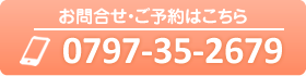 電話番号:0797352679