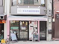 施術風景05