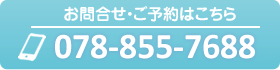 電話番号:0788557688